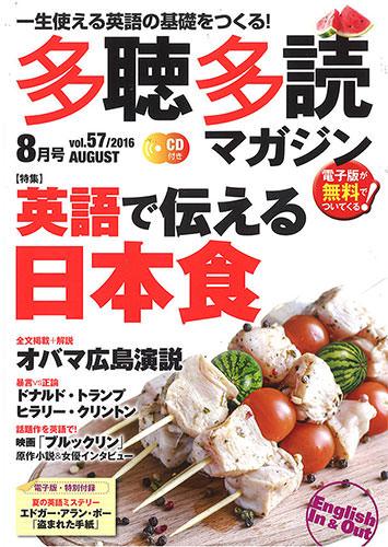 多聴多読マガジン 2016年8月号 vol.57