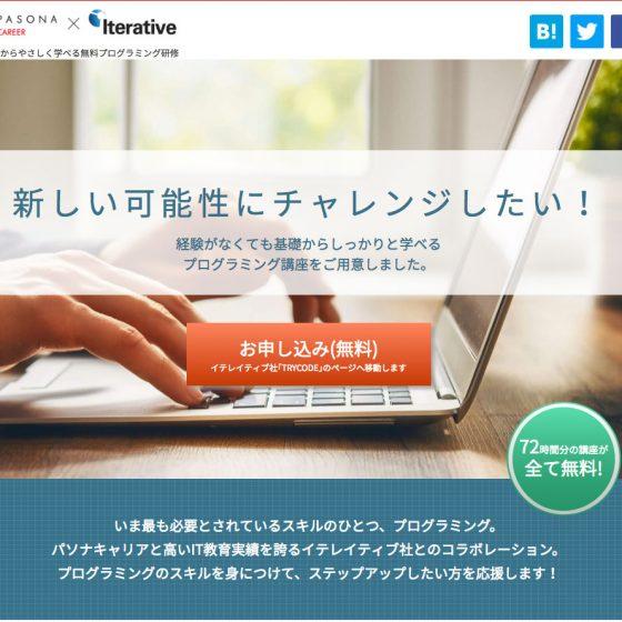 非公開: PASONA × iterative コラボ企画の公式サイト制作