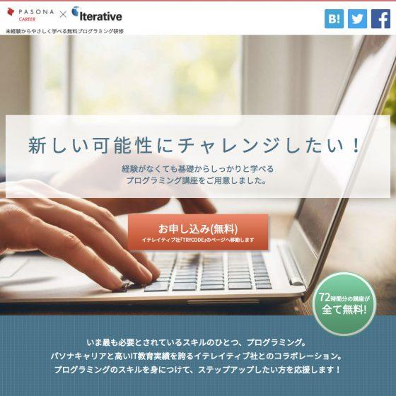 PASONA × iterative コラボ企画の公式サイト制作